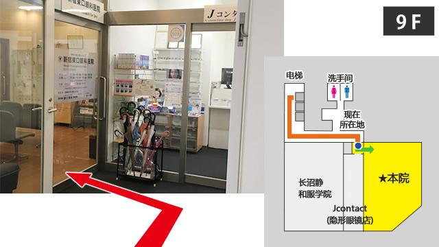 新宿東口眼科医院