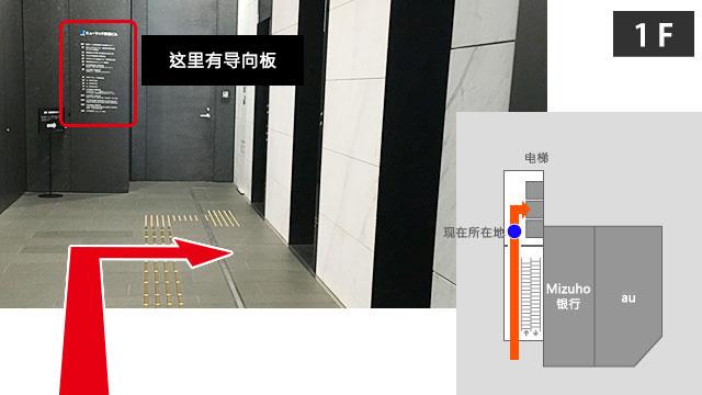 ヒューリック新宿ビルエレベーターホールへ