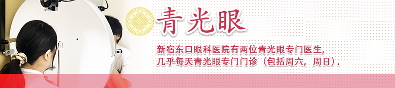 新宿东口眼科医院有两位青光眼专门医生,几乎每天青光眼专门门诊(包括周六,周日).