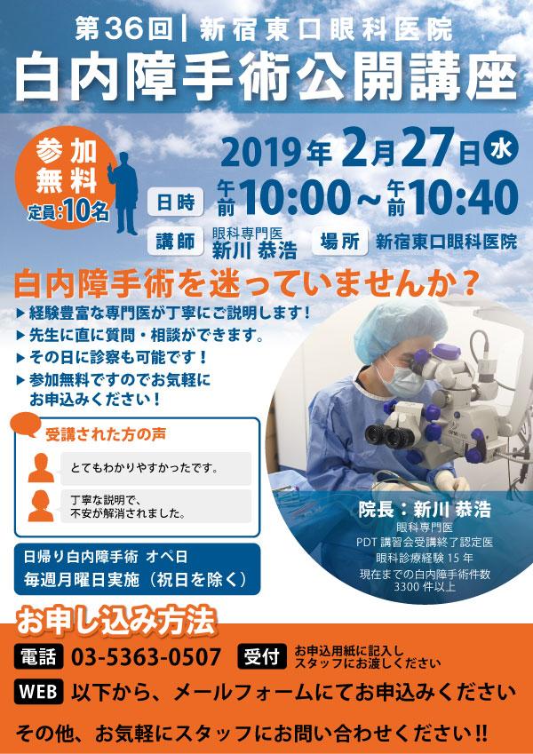 2019年2月27日 白内障手術公開講座