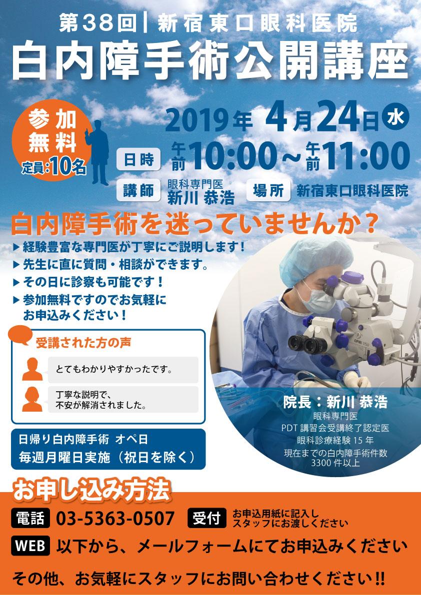 2019年4月24日 白内障手術公開講座