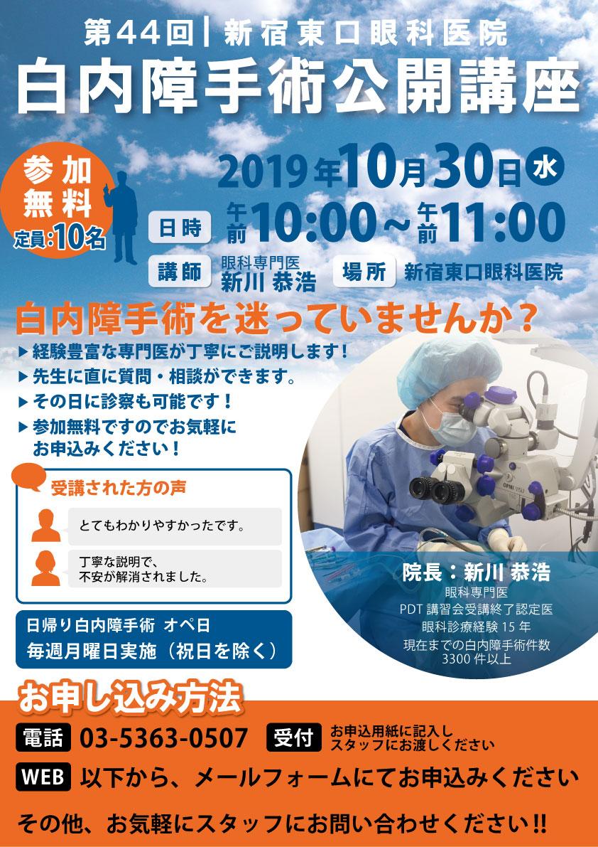 2019年10月30日 白内障手術公開講座
