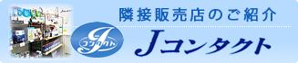 隣接眼科のご紹介 Jコンタクト新宿店