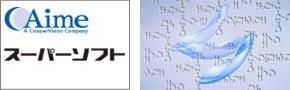 アイミー/スーパーソフト