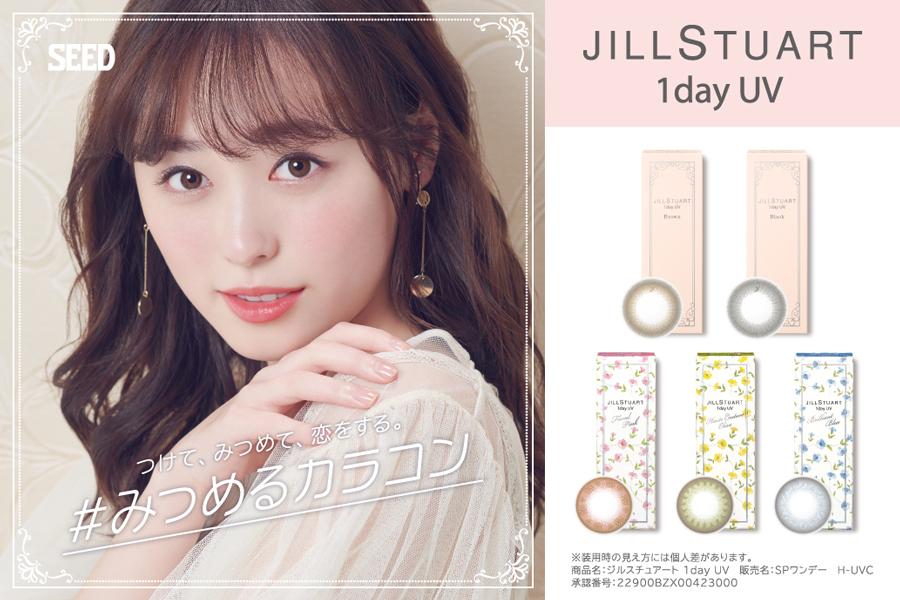 シード/JILL STUART 1dayUV