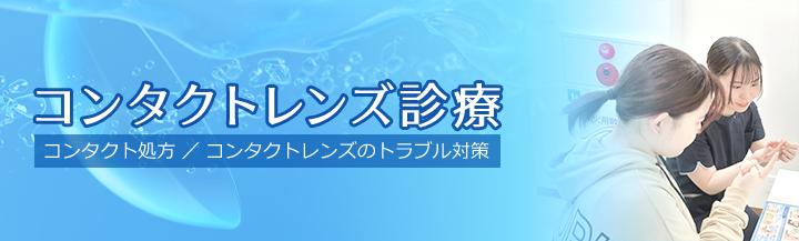 新宿東口眼科医院で安心のコンタクトレンズ選び。コンタクトレンズによる治療と矯正。