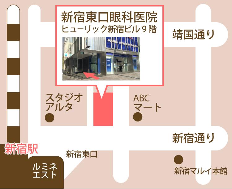 新宿東口眼科医院のアクセス