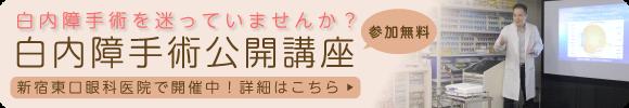 新宿東口眼科医院にて白内障手術公開講座