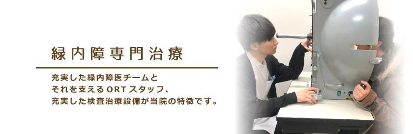 新宿東口眼科医院|緑内障専門治療