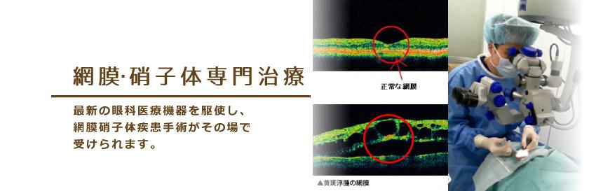 新宿東口眼科医院|網膜・硝子体専門治療