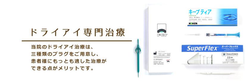 新宿東口眼科医院|ドライアイ専門治療