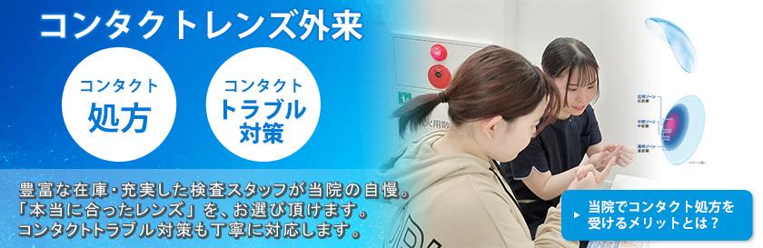 新宿東口眼科医院|コンタクトレンズ診療
