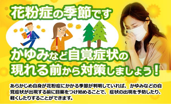 花粉症の季節です かゆみなど自覚症状の現れる前に対策しましょう! あらかじめ自身が花粉症にかかる季節が判明していれば、かゆみなどの自覚症状が出現する前に目薬をつけ始めることで、症状の出現を予防したり、軽くしたりすることができます。
