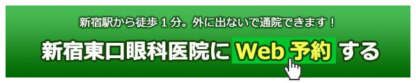 新宿駅から徒歩1分。外に出ないで通院できます! 新宿東口眼科医院にWeb予約する