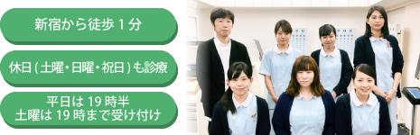 新宿から徒歩1分。休日(土曜/日曜/祝日)も診療する一般眼科です。
