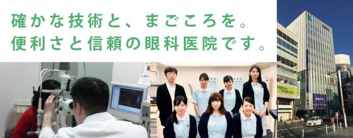 確かな技術とまごころを。便利さと信頼の眼科医院です。新宿東口眼科医院