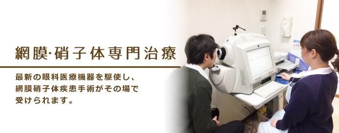 網膜・硝子体専門治療