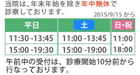新宿東口眼科医院は、年末年始を除き年中無休で診察しております。休日(土曜/日曜/祝日)も診療する一般眼科です。